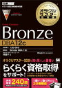 オラクルマスター教科書 Bronze Oracle Database DBA12c [ 株式会社システム・テクノロジー・アイ林優子 ]