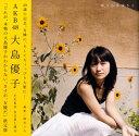 ゆうらりゆうこ 大島優子写真集 SekiMegumi