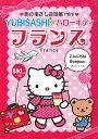 YUBISASHI×ハローキティ フランス フランス語 (旅の指さし会話帳mini) [ 大峡晶子 ]