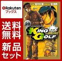 KING GOLF 1-28巻セット