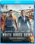 ホワイトハウス・ダウン 【Blu-ray】