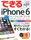できるiPhone 6困った!&便利技パーフェクトブック [ 松村太郎 ]