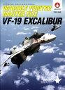 ヴァリアブルファイター・マスターファイルVF-19エクスカリバー [ GA Graphic編集部 ]
