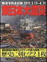 東日本大震災 報道写真全記録2011.3.11-4.11 [ 朝日新聞社 ]