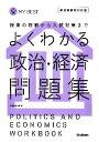 よくわかる政治・経済問題集 [ 学研教育出版 ]