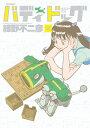 バディドッグ(2) (ビッグ コミックス)