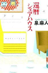 還暦シェアハウス (novella・1200) [ 泉麻人 ]