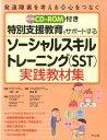 ソーシャルスキルトレーニング(SST)実践教材集 特別支援教育をサポートする 発達障害を考える・心を [ 岡田智 ]