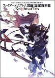 ファイアーエムブレム覚醒設定資料集 Knights of Iris