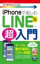 今すぐ使えるかんたんmini iPhoneで楽しむ LINE超入門 [改訂2版] [ リンクアップ ]