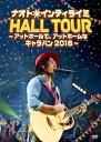 ナオト・インティライミ HALL TOUR〜アットホールで、アットホームなキャラバン2016〜(初回限定盤) [ ナオト・インティライミ ]