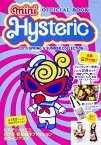 HYSTERIC MINI 2015 SPRING & SUMMER COLLECTION【楽天ブックスオリジナル特典付き】