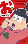 TVアニメおそ松さんアニメコミックス 1 おさわがせ6つ子!篇 (マーガレットコミックス) [ 赤塚 不二夫 ]