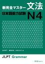 新完全マスター文法日本語能力試験N4 [ 友松悦子 ]