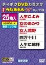 DVDカラオケ うたえもん W [ (カラオケ) ]