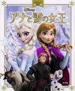 アナと雪の女王(角川アニメ絵本)