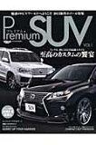 プレミアムSUV(vol.1)