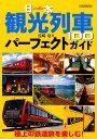 日本観光列車100パーフェクトガイド (イカロスMOOK) 谷崎竜