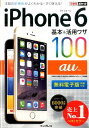 iPhone 6基本&活用ワザ100(au対応) (できるポケット) [ 法林岳之 ]