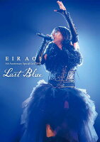 Eir Aoi 5th Anniversary Special Live 2016 〜LAST BLUE〜(初回生産限定盤)【Blu-ray】