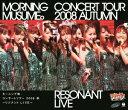 モーニング娘。コンサートツアー2008秋 リゾナント LIVE【Blu-ray】 [ モーニング娘。 ]
