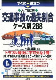 すぐに役立つ 全図解 交通事故の法律と過失割合 ケース別288 [ 木島康雄 ]