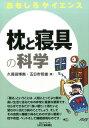 枕と寝具の科学 (B&Tブックス) [ 久保田博南 ]
