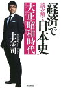 経済で読み解く日本史(5)文庫版 大正 昭和時代 上念司