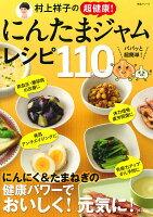 村上祥子の超健康!にんたまジャムレシピ110