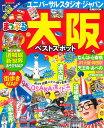 まっぷる大阪ベストスポット (まっぷるマガジン)
