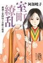 『室町繚乱 〜義満と世阿弥と吉野の姫君〜』/阿部暁子 ◎