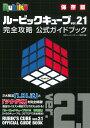 ルービックキューブver.2.1完全攻略公式ガイドブック 保存版 [ 日本ルービックキューブ協会 ]