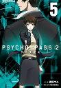 PSYCHO-PASS 2(5) (ブレイドコミックス) [...