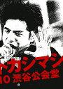 ライヴ・フィルム『エレファントカシマシ〜1988/09/10 渋谷公会堂〜』