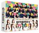 全力!欅坂46バラエティー KEYABINGO!3 DVD-BOX(初回生