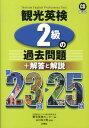 観光英検2級の過去問題+解答と解説(第23回〜25回) [ 全国語学ビジネス観光教育協会 ]