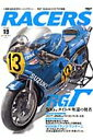 RACERS(volume 19) RGΓ、SUZUKIスクエア4の結晶 (San-ei mook)