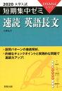大学入試短期集中ゼミ速読英語長文(2020) 10日あればいい! [ 小原弘行 ]