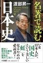 名著で読む日本史 [ 渡部 昇一 ]