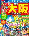 まっぷる大阪ベストスポットmini (まっぷるマガジン)