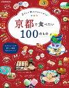 京都で食べたい100のもの 京グルメ旅のスタイルガイド (JTBのMOOK)