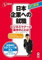 日本企業への就職改訂新版