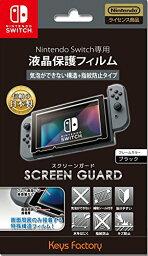 SCREEN GUARD for Nintendo Switch(気泡ができない構造+指紋防止タイプ