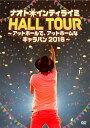 ナオト・インティライミ HALL TOUR〜アットホールで、...