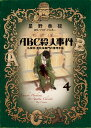 ABC殺人事件名探偵・英玖保嘉門の推理手帖(4) (ビッグコ...