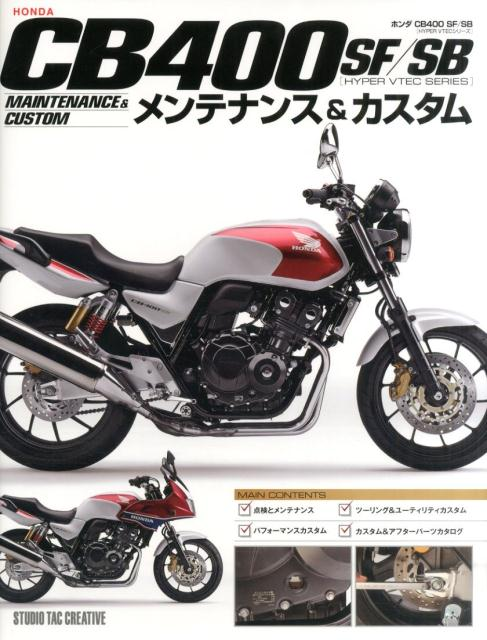 ホンダCB400 SF/SB「HYPER VTECシリーズ」メンテナンス&カスタ