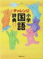 チャレンジ小学国語辞典第6版