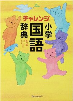 チャレンジ小学国語辞典 第6版