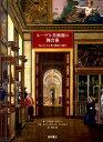 ルーヴル美術館の舞台裏 知られざる美の殿堂の歴史 [ パスカル・ボナフー ]