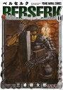 ベルセルク(14) (ジェッツコミックス)